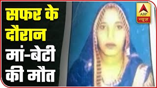 Migrant woman, child die during their journey to Aligarh - ABPNEWSTV