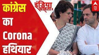 Congress' 'Operation 3 Crore' to surround Modi Government - ABPNEWSTV
