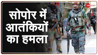 Jammu-Kashmir के Sopore में आतंकियों का हमला | Terrorists attack CRPF patrolling party - ZEENEWS