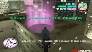 Прохождение GTA Vice City: Миссия 43 - G-Прожектор