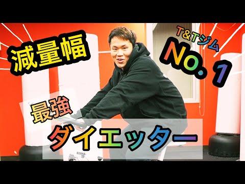 減量幅ジムNO.1‼️最強ダイエッター 選手紹介 [熊澤公佑くまざわこうすけ]