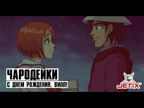 Кадр из мультфильма «Чародейки. С днём рождения, Вилл. 4 серия»