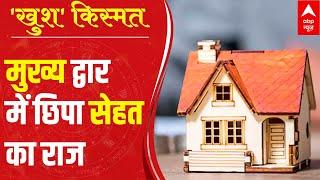 Understand how Home Entrance position affect your wealth   Khush Kismat with Dr Larra Shah - ABPNEWSTV