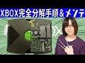 【修理】初代Xbox(エックスボックス)メンテナンス 完全分解手順方法紹介【ジャンク】