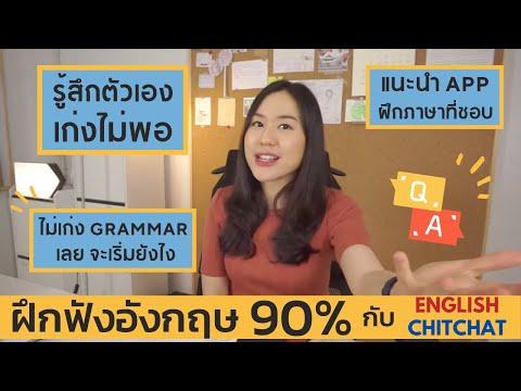 Q&A-ตอบทุกปัญหาเป็นภาษาอังกฤษ-