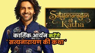 Kartik Aaryan Sajid Nadiadwala की फिल्म ' Satyanarayan Ki Katha ' का हिस्सा बने - IANSINDIA