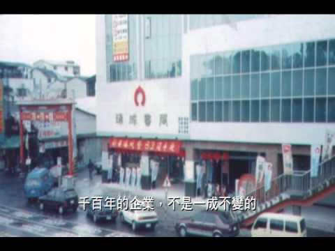 瑞成書局紀錄片簡介版