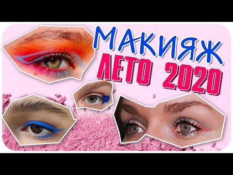 Летние идея для макияжа. Немного о трендах. МАКИЯЖ и ОБЗОР | Дарья Дзюба