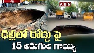 15 Feet Deep Pit Found On Road Centre In Delhi   ABN Telugu - ABNTELUGUTV