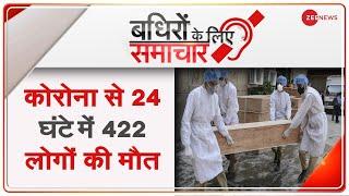 Badhir News: कोरोना से 24 घंटे में 422 लोगों की मौत | Covid-19 | Coronavirus | PM Modi | Hindi News - ZEENEWS