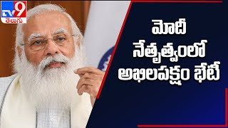 Ready to discuss any issue as per rules PM Modi at All Party Meeting - TV9 - TV9