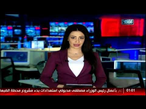 نشرة منتصف الليل من القاهرة والناس 13 ديسمبر