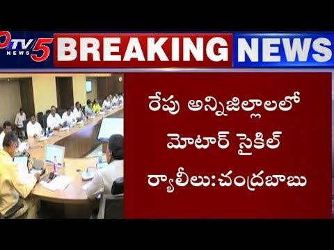 CM Chandrababu Naidu Special Focus to Strengthen CM Ramesh Deeksha | TV5 News