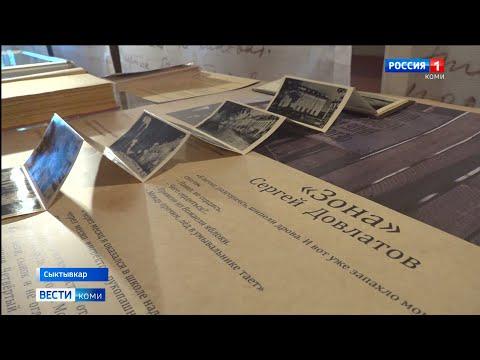 В Нацмузее Коми откроется выставка, посвященная Сергею Довлатову