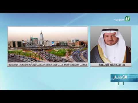 اتصال هاتفي مع د. عبدالله الربيعة للحديث عن تقديم المملكة 100 مليون دولار للشعب السوري