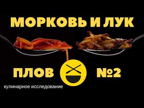 ПЛОВ     МОРКОВЬ И ЛУК     №2 кулинарное исследование