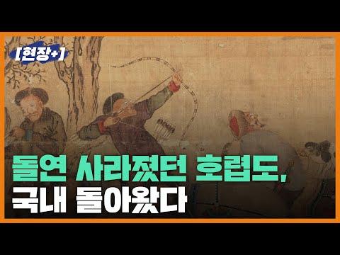 [현장+]고국 땅 밟은 호렵도