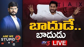 బాదుడే.. బాదుడు Are We Stupid ? | Murthy Debate on Revised Taxes | TV5 News - TV5NEWSSPECIAL