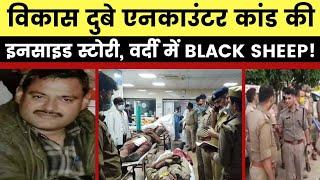 Kanpur Encounter: पूरे घटनाक्रम की Inside Story, पुलिस में ही Black Sheep - ITVNEWSINDIA