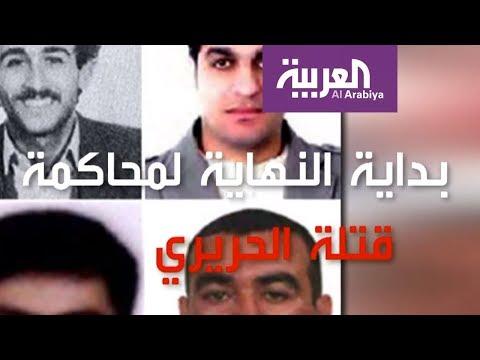 محاكمة قتلة الحريري.. الحكم بعد المداولة