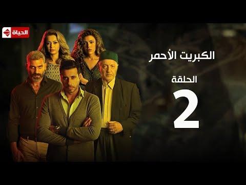 مسلسل الكبريت الأحمر | الحلقة الثانية | (The Red Sulfur Series (EP2
