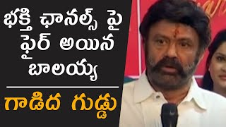 Nandamuri Balakrishna Comments On Bhakti Channels | Sehari Movie Launch | Tollywood | TFPC - TFPC