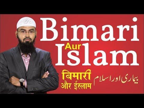 Bimari Aur Islam (Complete Lecture) By @Adv. Faiz Syed