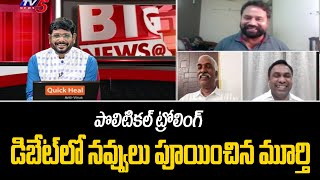TV5 Murthy Funny Conversation with Congress BJP TRS Leaders in Debate  | Political Trolls | TV5 News - TV5NEWSSPECIAL
