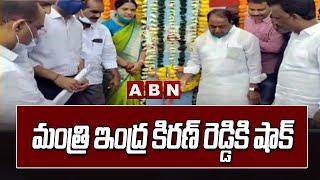 మంత్రి ఇంద్ర కిరణ్ రెడ్డి కి షాక్   Shock To Minister Indira Kiran Reddy   Nirmal   ABN Telugu - ABNTELUGUTV
