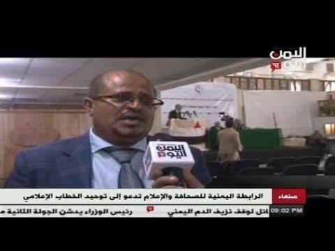 الرابطة اليمنية للصحافة والإعلام تدعو إلى توحيد الخطاب الإعلامي 23 - 10 - 2017