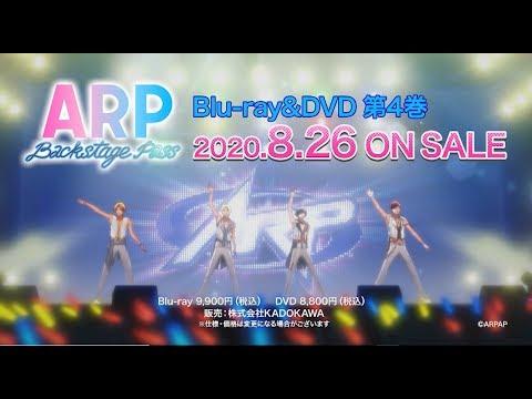 TVアニメ「ARP Backstage Pass」第4巻パッケージCM