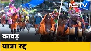 COVID-19 News: Coronavirus प्रकोप के चलते Haryana में कावड़ यात्रा पर लगा बैन - NDTVINDIA