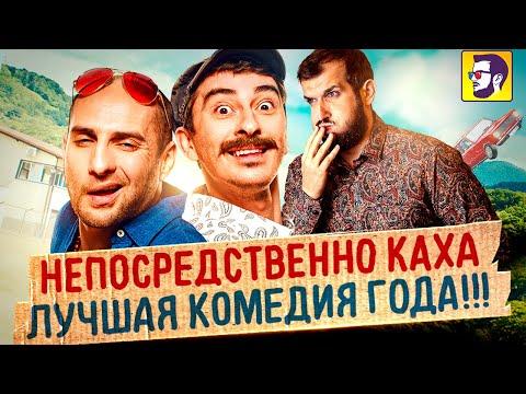 Непосредственно Каха — лучшая комедия года (обзор)