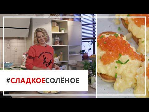 Рецепт тостов со взбитым омлетом и икрой от Юлии Высоцкой | #сладкоесолёное №27 photo