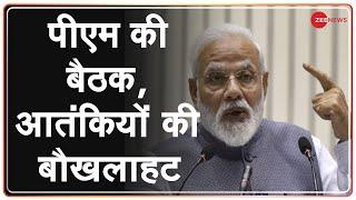 जम्मू-कश्मीर की 8 पार्टियों के 14 नेता हिस्सा लेंगे | PM Narendra Modi | Latest News | Hindi News - ZEENEWS