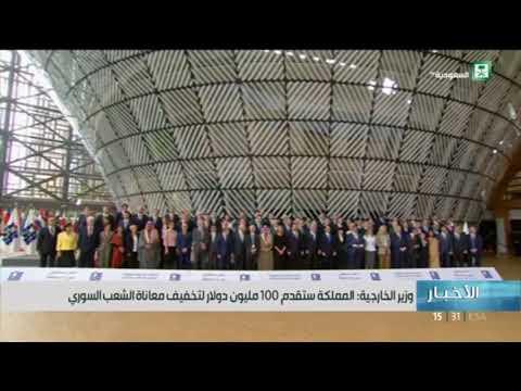 وزير الخارجية المملكة ستقدم 100 مليون دولار لتخفيف معاناة الشعب السوري