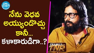 Am a Genuine Artist - Director Bandi Saroj Kumar | Frankly with TNR | iDream Movies - IDREAMMOVIES