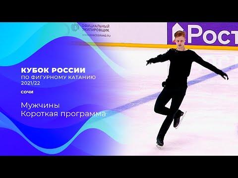 Мужчины. Короткая программа. Сочи. Кубок России по фигурному катанию 2021/22