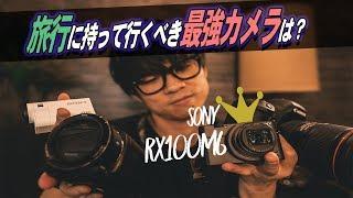 海外旅行 カメラ『旅YouTuberが選ぶ旅行用カメラNo.1は!?』などなど