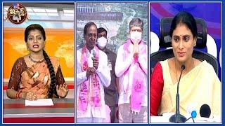 iSmart News : ఎల్ రమణ మీద కేసీఆర్ పొగడ్తల సునామి || కేటీఆర్ సారంటె ఎవరని అడ్గుతున్న షర్మిలక్క - TV9