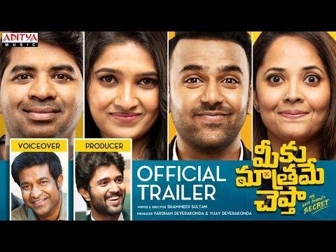 Meeku Maathrame Cheptha Official Trailer | Tharun Bhascker | Vijay Deverakonda | Anasuya Bharadwaj