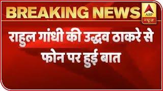 Rahul Gandhi assures Uddhav Thackeray of all the support amid Corona outbreak - ABPNEWSTV