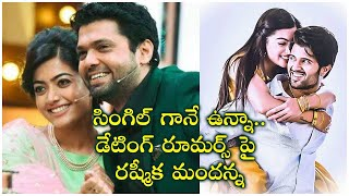 Actress Rashmika Mandanna Reacts On Dating Rumours | Vijay Devarakonda | TFPC - TFPC