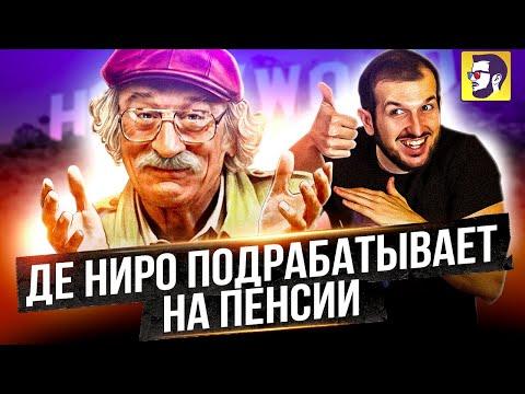 Афера по-голливудски — как подрабатывает Де Ниро (обзор комедии)