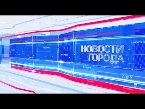 Новости города 18.05.2020