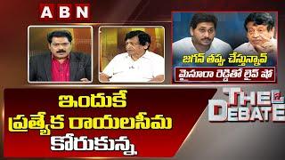 Mysura Reddy Comments On Greater Rayalaseema Movement   The Debate With Venkata Krishna   ABN - ABNTELUGUTV