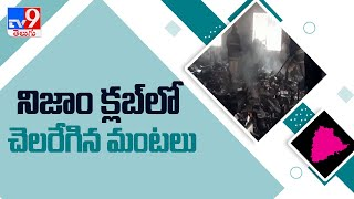 Fire breaks out at Nizam Club in Hyderabad - TV9 - TV9