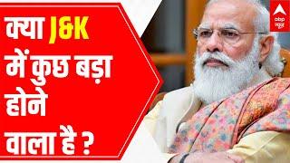PM Modi's meet Vs Congress' meet: What's happening in Jammu and Kashmir? - ABPNEWSTV