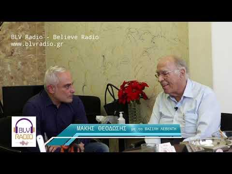 Μάκης Θεοδώσης  με το Βασίλη Λεβέντη - Συνέντευξη στο BLV Radio - BeLieVE Radio