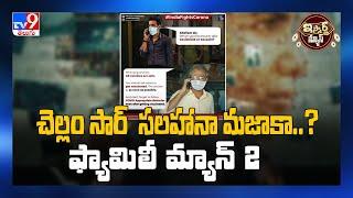 iSmart News : చెల్లం సార్ సలహానా మజాకా..? ఫ్యామిలీ మ్యాన్ 2 - TV9 - TV9